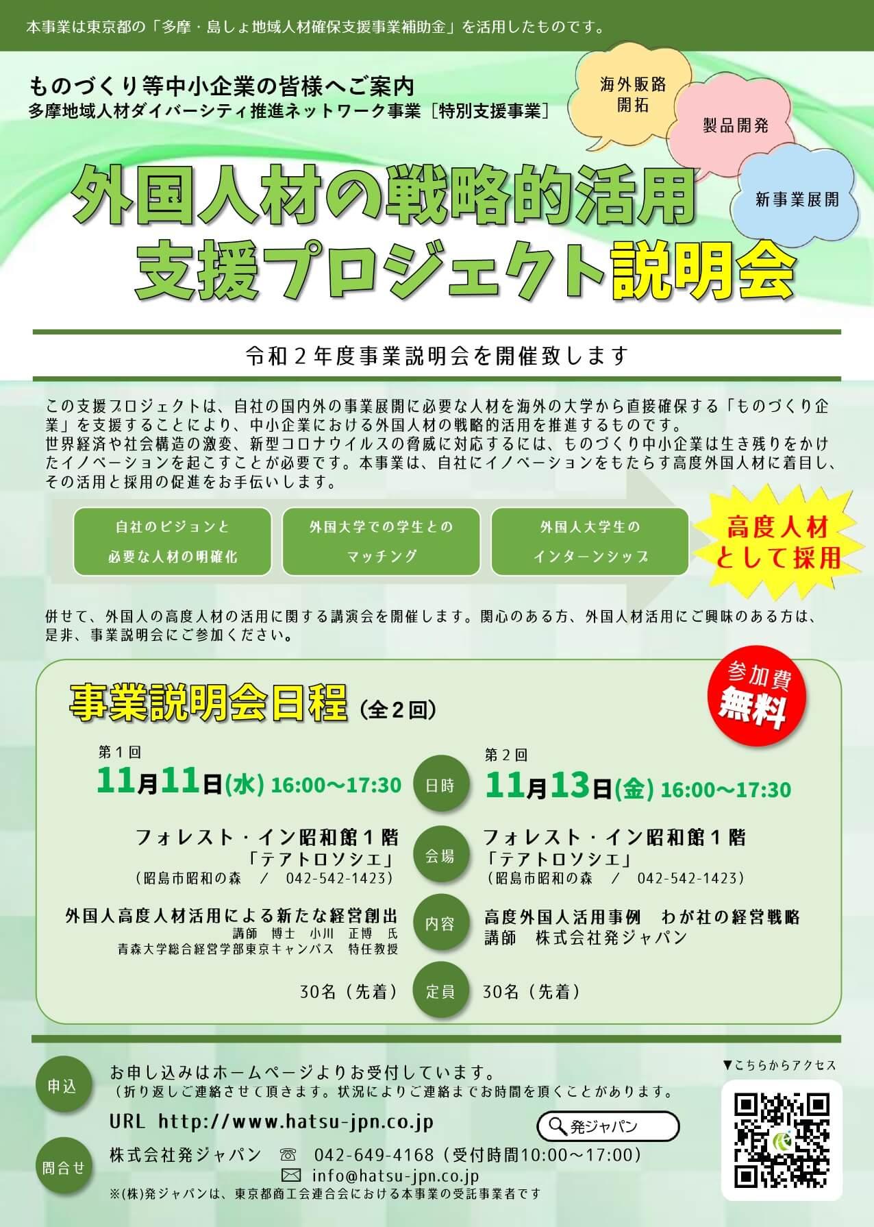 外国人財の戦略的活用支援プロジェクトのパンフレット画像