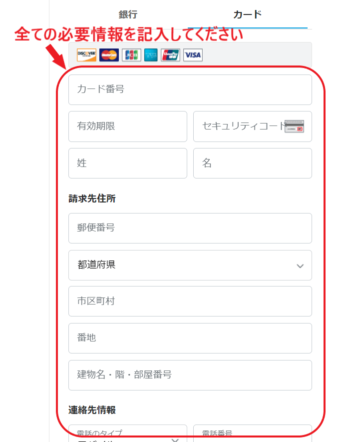 PayPal登録方法5