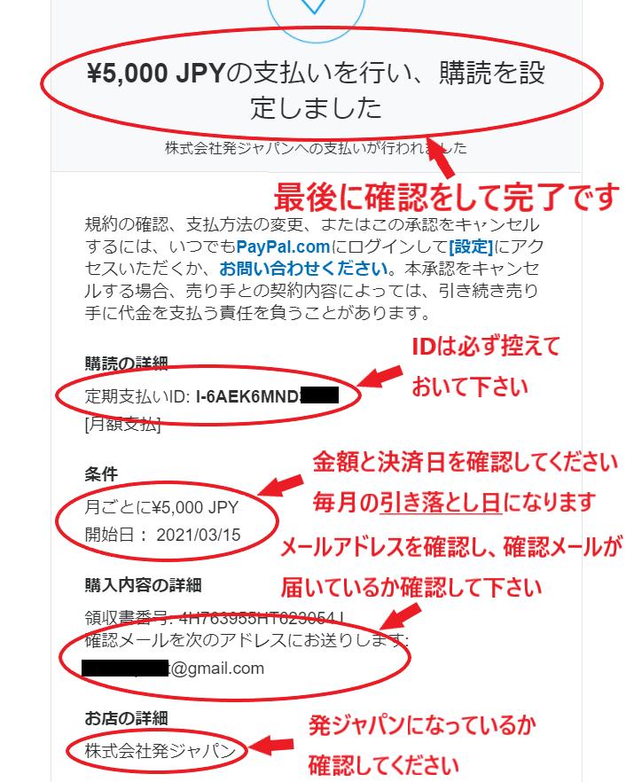 PayPal登録方法8