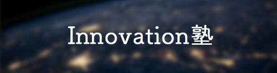 イノベーション塾バナー